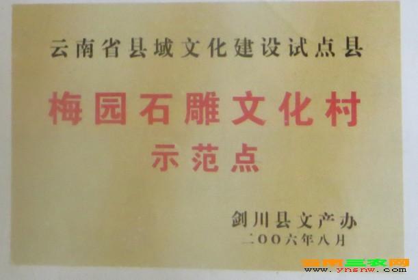 2007年担任村第三届党支部书记兼村委会主任