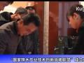 """""""国家辣木产业技术创新战略联盟""""成立大会 (5506播放)"""