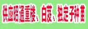 昭通市中药材种植专业合作社