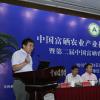 第三届中国富硒农业技术与产业创新论坛将举办