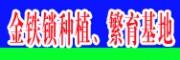 剑川润滇中药材种植有限公司