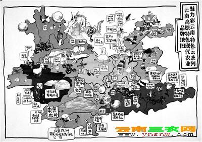 《天赐云品 七彩盛宴》与《美食地图》在2015云南高原特色现代农业
