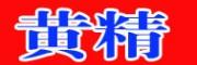 滇黄精图片