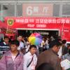 2016第13届西南农资博览会
