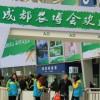 2016第四届成都国际都市现代农业博览会@(成都农博会)%成都农博会昆明参展报名点