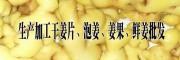 云南干姜片