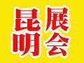 |昆明新春欢乐购物节|昆明新春购物博览会|昆明最近有什么展会|昆明展览中心|