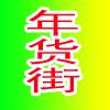 2017第十一届昆明新春欢乐购物节(参展注意事项)