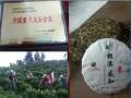 南涧银溪生态绿茶制品厂