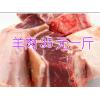 昆明山羊羊苗*昆明网上买羊肉&羊肉市场价格(35元一斤)
