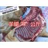 云南羊肉(排)最新价格表&哪里的羊肉最好吃?云南禄劝滇元公司