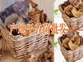 自产自销云南野生菌 (8)