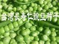 云南豌豆种子供应销售_豌豆种子销售红河