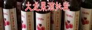 西畴火龙果产品供求信息13577623305