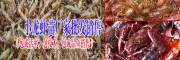 小龙虾养殖技术|小龙虾苗怎么卖|胭脂鱼苗价格