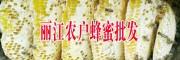 丽江土蜂蜜(图片存放/条件与/方法)