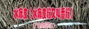 云南高黎贡山野生中药材(图片)销售(:15287555151