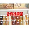 普洱市思茅区蜜海养蜂专业合作社13578114980