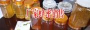 云南普洱蜂蜜茶哪家的好?