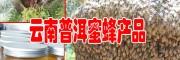 云南蜂巢蜜、蜂花粉、蜂王浆、蜂胶示范合作社