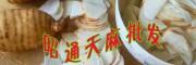 昭通天麻鲜货多少钱一斤