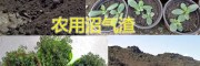 红河个旧沼气渣生产厂家,沼气渣肥料|沼气渣栽培土