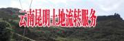 云南昆明周边36年(水库边水泥路通/电接搭/荒山地)