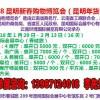 2018第十二届昆明新春购物博览会(年货会)时间、地点及详情