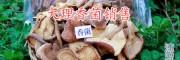 云南香菌干供应&干熊掌菌销售-大理野生菌特产厂家