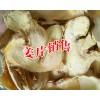 生干姜皮销售-云南姜片加工/干姜片生产-曲靖罗平姜厂