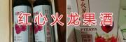 红心火龙果酒-文山火龙果酒