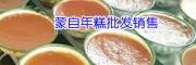 蒙自新安凌宏年糕厂