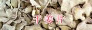 干姜片供应#红河州哪里出售干姜片/屏边干姜厂