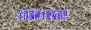 金铁锁种子价格-贵州哪有金铁锁种子&金铁锁干货
