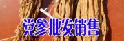 贵州党参价格-毕节党参批发—18685348855
