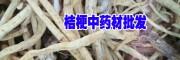 玉龙县鲁甸药材种植农民合作社产品供应信息