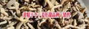 |贵州甜黄精供应|药厂投料货黄精干个|花黄精滇黄精根茎|