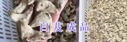 三叉白芨亩产量-保山白芨干货-2018云南紫花白芨供应