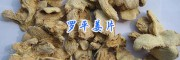 小黄姜干姜块销售厂家*云南罗平干姜片400-6633-626