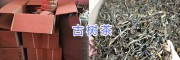 普洱古树茶价格-无量山古树茶叶批发_云南古树茶叶供应
