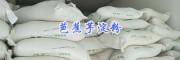 云南芭蕉芋淀粉生产/芭蕉芋淀粉作用-芭蕉芋收购