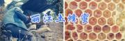丽江正宗土蜂蜜/野生土蜂蜜多少钱一斤400-6633-626