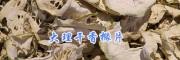 香橼片批发#云南骨碎补/野生天门冬-13577293119