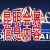 2018云南烘焙展览会烘焙食品烘焙设备