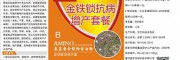 云南金铁锁除草剂#金铁锁抗病增产营养肥15912537958
