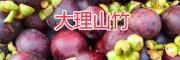 云南大理荔枝、山竹批发-087164155848热带水果供应