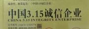 曲靖会泽滇泽王软籽石榴、黑籽石榴:中国315消费者可信赖产品