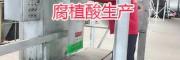 腐植酸肥料价格-云南活性腐植酸生产-13608700057