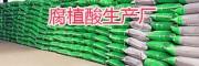 腐殖酸作用是哪些?昭通腐植酸肥料厂家-腐植酸钾