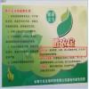 杀菌剂_植物用杀菌剂施用目的和方法